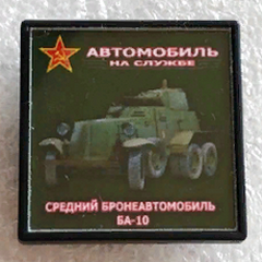 БА-10.png