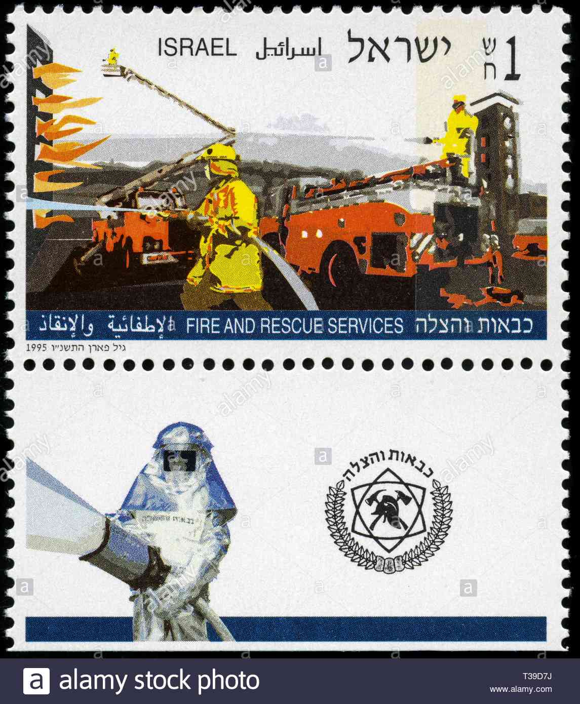 postage-stamp-from-israel-in-the-fire-and-rescue-services-series-issued-in-1995-T39D7J.jpg