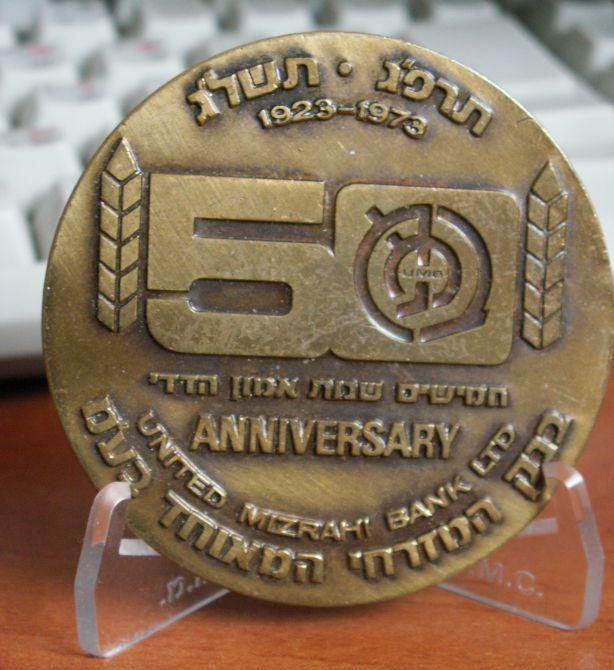 United Mizrahi Bank 50th anniversary A.jpg