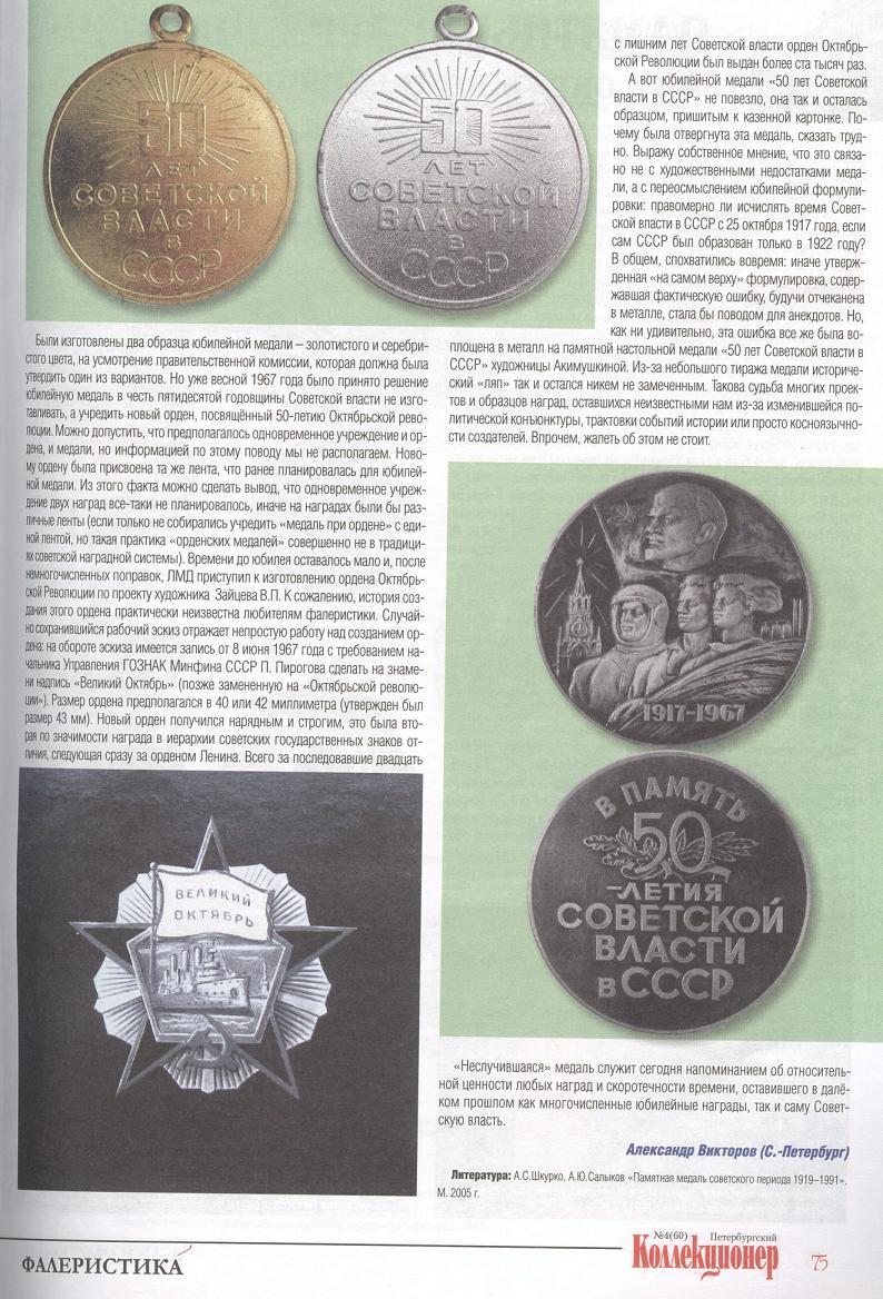 №17 Орден Октябрьской Революции